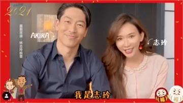 最美夫妻檔來了!林志玲、Akira合體向民眾拜年