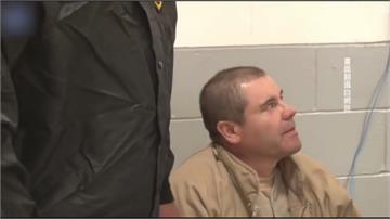 大毒梟古茲曼10罪名成立 恐在獄中度餘生