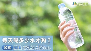 中南部鬧水荒也別讓身體缺水 每天喝多少水公式告訴你