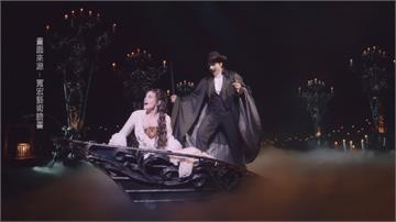 全球唯一如期演出 歌劇魅影首演登場 藝人梁靜茹.J.Sheon等現身朝聖