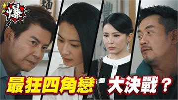 《多情城市-EP404精采片段》最狂四角戀   大決戰?