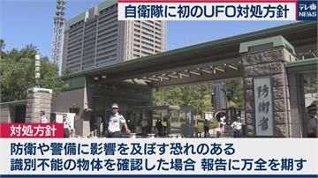 防備國家防到外太空!日本發布自衛隊UFO應對守則
