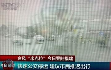 福建首颱米克拉登陸 龍捲風襲擊內蒙古