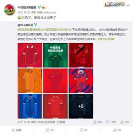 不只演藝圈 中國網民促撤換中超球衣贊助商Nike