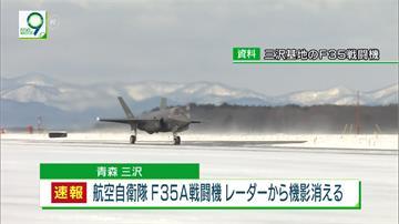夜間演練出意外 日本自衛隊F35戰機失聯