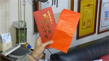 「紅包行情表」引熱議 網友:老婆一定最大包