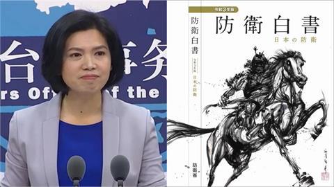 防衛白皮書提台灣!國台辦竟嗆日本有「歷史欠賬」:立即糾正錯誤