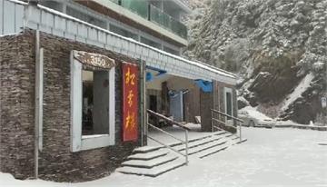 快新聞/松雪樓外還在下! 合歡山創入冬最大降雪 路面積雪厚達6公分變「白毯」
