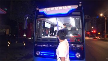 台北市推自駕巴士 載客測試開放預約搭乘