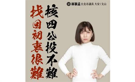 快新聞/柯文哲開嗆年輕人搞意識型態 林穎孟狠批:幹話連連
