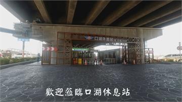 全台首座省道休息站 西濱口湖站啟用