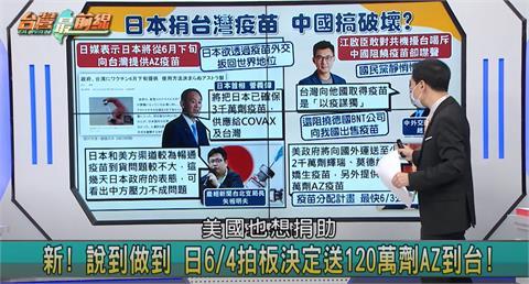 政論精華/美日疫苗突破中國陸續抵台!王定宇推論:大量疫苗在政府的把握中|全民筆讚邀稿中