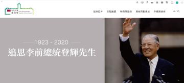 快新聞/李登輝19日告別禮拜 總統府官網今公布多張珍貴照片