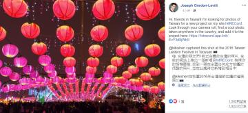 快新聞/喬瑟夫高登李維徵台灣風景照 釣出「野生」鄭文燦、潘孟安留言!