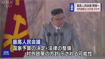 北朝鮮最高人民會議 將在1月下旬召開