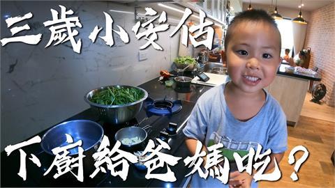 小當家4NI?3歲萌弟帥煮2菜1湯 驚豔全家網被圈粉:接訂單嗎?