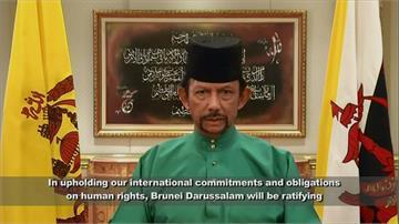 「同志亂石砸死」引國際撻伐 汶萊蘇丹:暫緩執行