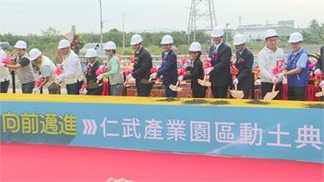高雄仁武產業園區動工估帶來6300職缺 陳其邁邀廠商進駐