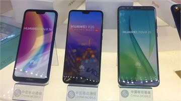 中華電信宣布不賣華為新機!台灣大跟進