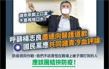 快新聞/楊志良「開除說」引公憤 民進黨喊話藍營共同譴責並籲楊:戴上口罩停止噴口水