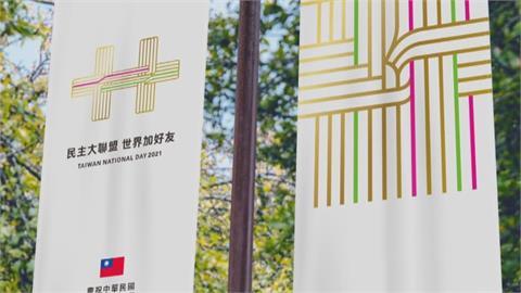 國慶主視覺出爐「金陽雙十」 典禮參加人數因防疫限4000人
