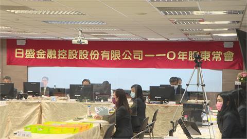 日盛金「末代股東會」 富邦金取得全數董事席次正式入主
