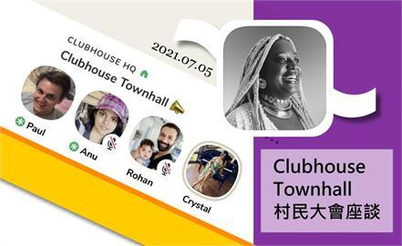 Clubhouse 首頁「房間列表」將學習個人習慣!給你最感興趣的主題與朋友排序