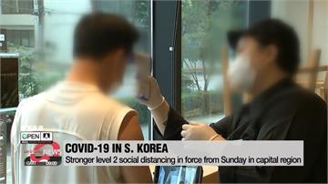 南韓再爆疫情防疫規範升至2.0 首爾首都圈餐飲店家連8天限制措施