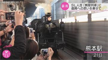 災區搶搭鬼滅商機 熊本真實版「無限列車」上路