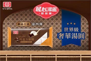 快新聞/「福灣巧克力」董座涉性騷遭抵制 桂冠停產「巧克力湯圓」收入捐公益
