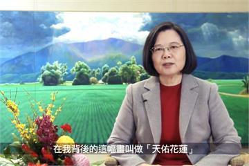 總統除夕談話 談震災「全台灣跟花蓮人站在一起」