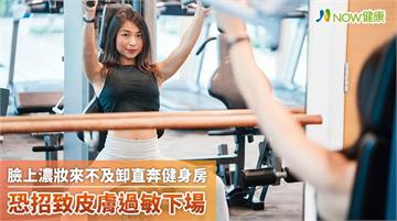 臉上濃妝來不及卸直奔健身房運動 恐招致皮膚過敏下場