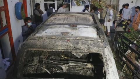 829喀布爾無人機空襲 美軍坦承誤炸平民