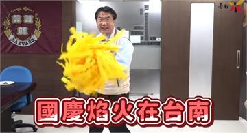 快新聞/宣傳國慶焰火出動拖把、除塵毯! 黃偉哲大秀超有才聯想