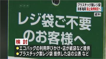 日本首例!京都2020將全面禁止提供塑膠袋