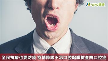 全民抗疫也要防癌 疫情降級不忘口腔黏膜檢查防口腔癌