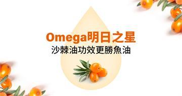 【Omega明日之星】沙棘油功效更勝魚油?