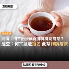 【部分錯誤】「感恩花蓮慈院中醫部~何宗融副院長開的良方...保肺健身防疫茶」?