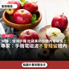 事實查核/【錯誤】網傳「經常滑手機,吃一顆蘋果。吃蘋果可以排出體內的電磁波」?