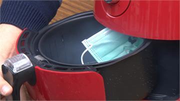 氣炸鍋能消毒口罩?消防局實測「1分鐘就悲劇」 警告民眾母湯