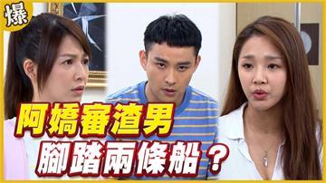 《黃金歲月-EP69精采片段》阿嬌審渣男   腳踏兩條船?