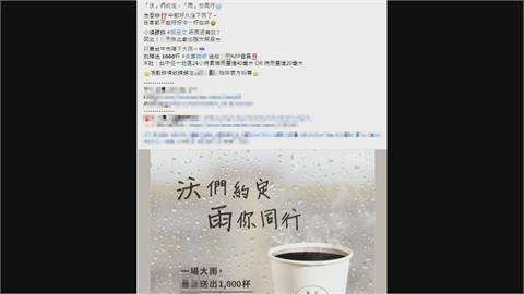 中部旱象難解! 業者請喝千杯咖啡 祈雨祭品文奏效