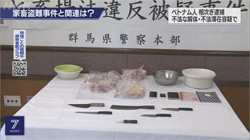 日本關東頻傳家畜被盜案 嫌犯疑為越南技能實習生