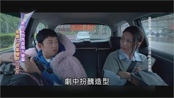「我沒有談的那場戀愛」 艾怡良vs.吳慷仁拚演技