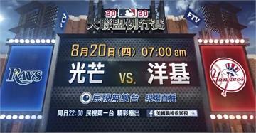MLB/美聯東區爭霸戰 洋基推王牌投手抗光芒