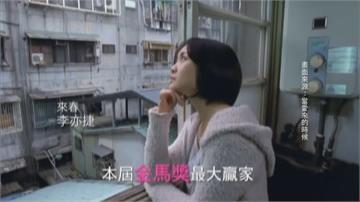 「野雀之詩」演活傳播妹心酸 李亦捷奪台北電影獎影后!