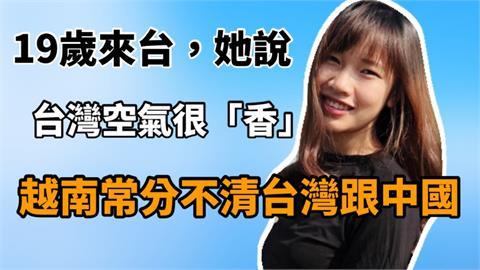 越南妹來台留學、生活6年 曝親友當年「這原因」狂勸退