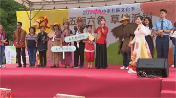 2020台中社區文化季繽紛草地派對 親子闖關同樂