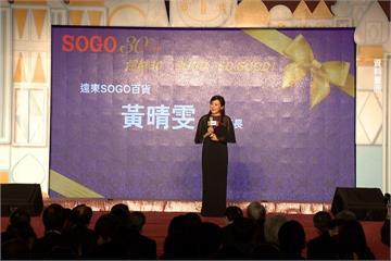 SOGO涉違返商標法 董座黃晴雯遭起訴