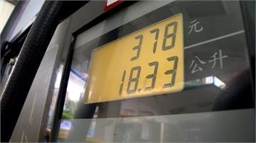 加油要快!下周油價再漲1.3元 95無鉛汽油站上2字頭